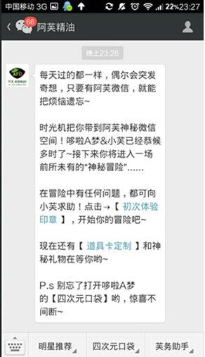 weixinxiaodian11 微信小店第一步,让公众号第一印象出彩起来!