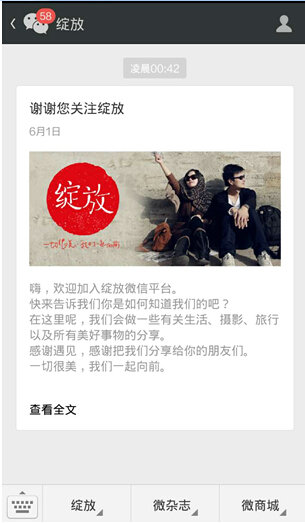 weixinxiaodian12 微信小店第一步,让公众号第一印象出彩起来!