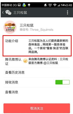 weixinxiaodian13 微信小店第一步,让公众号第一印象出彩起来!