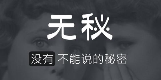 wumi 从无秘到知乎,谈中式社交产品六大危机