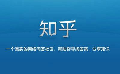 zhihu6 从无秘到知乎,谈中式社交产品六大危机
